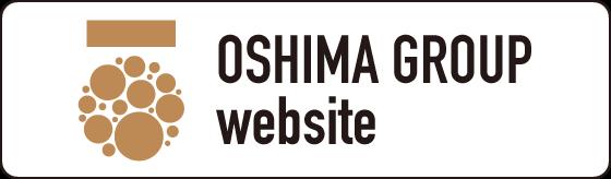 大島グループWebサイト
