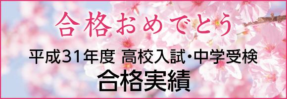 井手塾 高校入試・中学受験合格実績