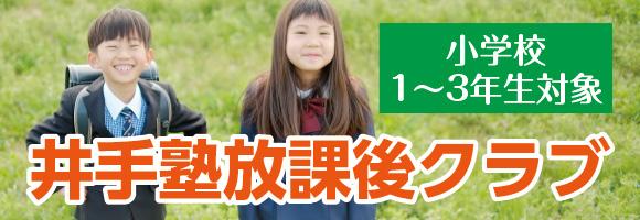 井手塾 放課後クラブ