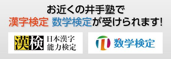 漢字検定・数学検定