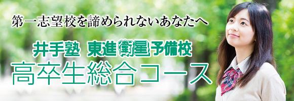 井手塾 東進衛星予備校 高卒性総合コース