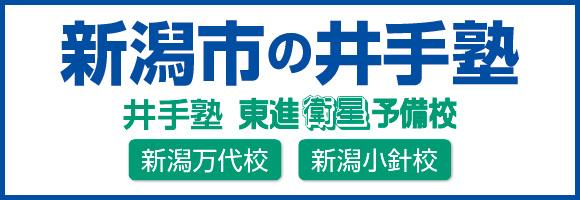 新潟市の井手塾