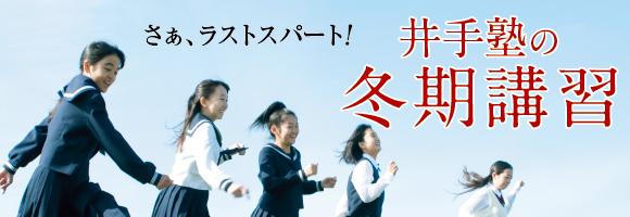 井手塾の冬期講習