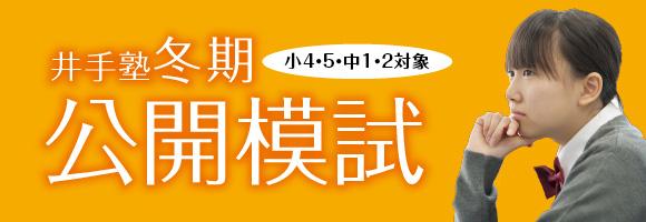 井手塾冬期公開模試