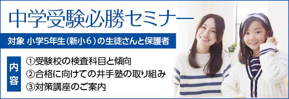 井手塾 中学受験必勝セミナー