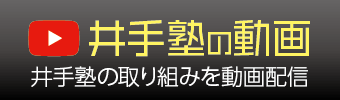 井手塾の動画