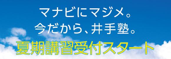 井手塾の夏期講習