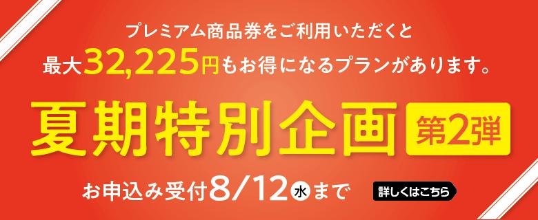 井手塾 夏期講習2020