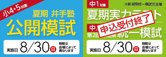 井手塾公開模試・夏期実力テスト・統一模試