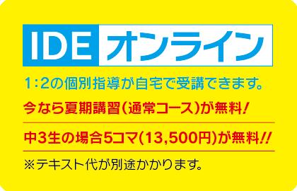 IDEオンライン