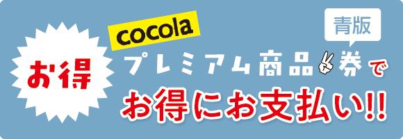 cocola プレミアム商品券