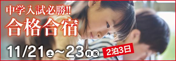 中学入試必勝!合格合宿