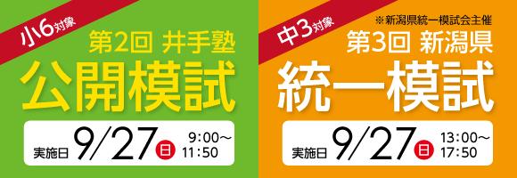 9月 井手塾公開模試・統一模試