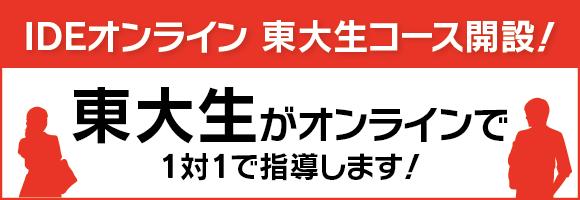 IDEオンライン 東大生コース