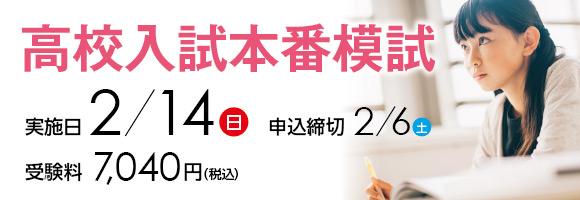 2/14 高校入試本番模試