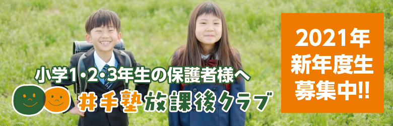 井手塾放課後クラブ 2021年新年度生募集中!!