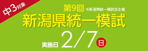 2/7 第9回 新潟県統一模試