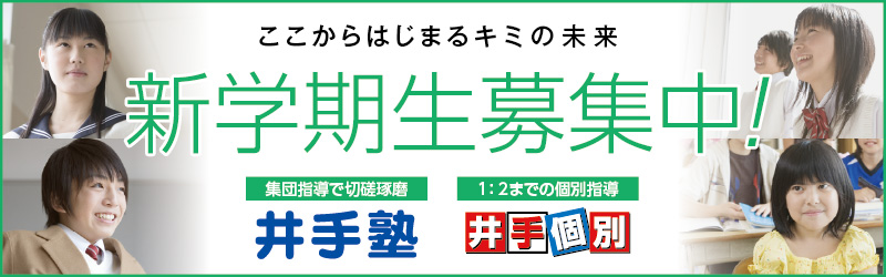 井手塾【新学期生募集】2021