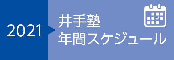 2021井手塾年間スケジュール