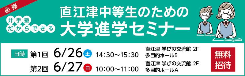 直江津中等生のための大学進学セミナー