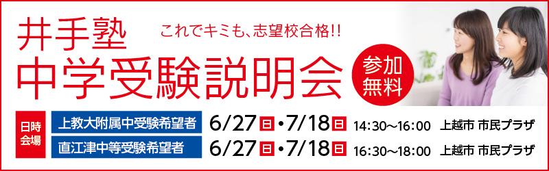 2021井手塾中学受験説明会